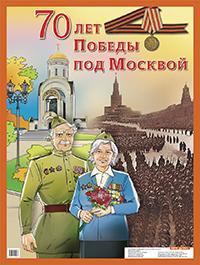 Плакаты к 70 летию победы картинки